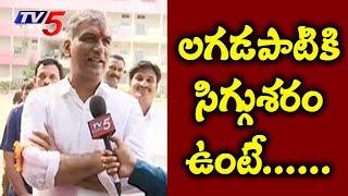 లగడపాటికి సిగ్గుశరం ఉంటే..! | Harish Rao Face To Face On TRS Victory