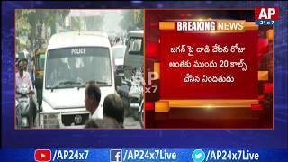 YS Jagan Case: NIA Continues 6th Day Of Jagan Case Interrogation | Madhapur | AP24x7