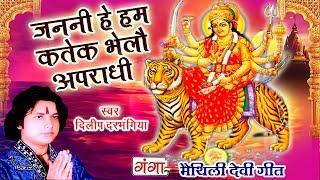 New मैथिली देवीगीत - जननी हे हम कतेक भेलौ अपराधी - Dilip Darbhangiya Devi Geet | Maithili Song 2017