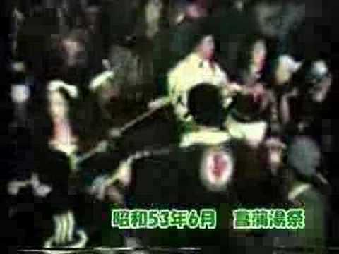 加賀・山代温泉「昭和53年菖蒲湯祭」vol.4