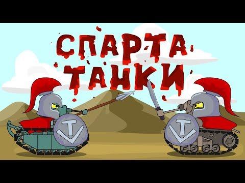 Спарта-танки Мультики про танки