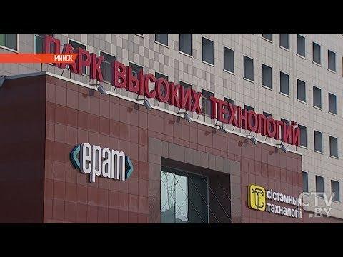 Изменит ли судьбу Беларуси «Декрет о ПВТ 2.0»? Курс на цифровую экономику