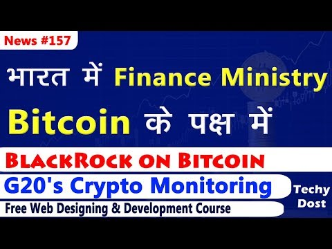 Indian Finance Ministry is in Bitcoin Favor, G20's Crypto Monitoring, BlackRock on Bitcoin