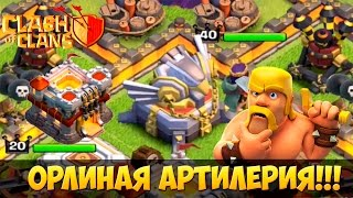 Орлиная артилерия  на 11ТХ Clash of clans UPDATE