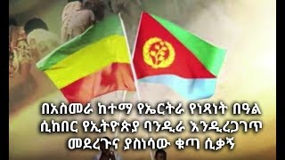 News Analysis: Ethiopian Flag in Asmera | Eritrean Independence day | Isaias Afwerki