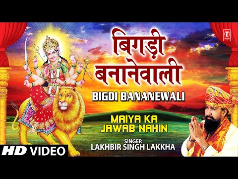 Bigdi Banane Wali [full Song] Maiya Ka Jawab Nahin video