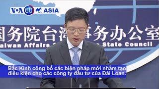 Đài Loan kêu gọi cảnh giác với sự chào mời của TQ