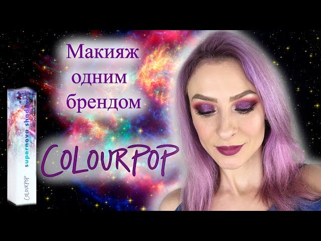Новые жидкие тени Supernova Colourpop, первые впечатления. Макияж одним брендом Colourpop
