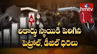 రికార్డు స్థాయికి పెరిగిన పెట్రోల్, డీజిల్ ధరలు | Latest Updates From Vijayawada | hmtv