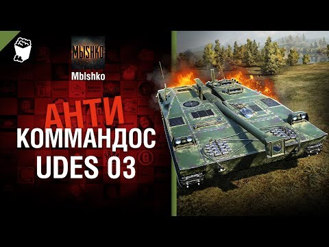 UDES - Антикоммандос №38 - от Mblshko [World of Tanks]