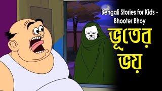 Bengali Popular Cartoon | Bhooter Bhoy | Nonte Fonte | Funny Animated Cartoon | 2016 New Comedy