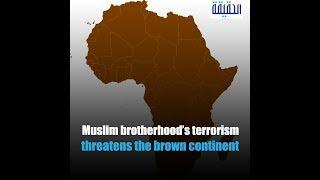 #الحقيقة   Muslim brotherhood's terrorism threatens the brown continent