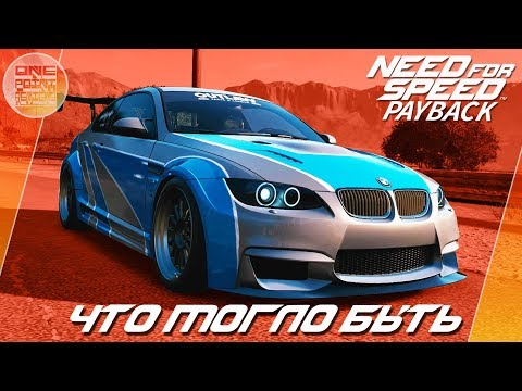 Need For Speed: Payback (2017) - BMW M3 ИЗ NFS MW 2012 / Весь тюнинг
