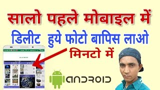 How to recover deleted photos on all Android Devices, smartphone {Hindi}