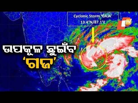 Cyclone Gaja to make landfall today; Puducherry & Tamil Nadu put on high alert