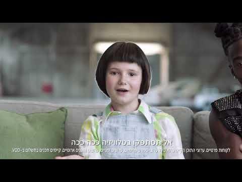 פרסומת חדשה ל-yes אמלי בן סימון & סטפן לגר comme ci comme ca מקוצרת