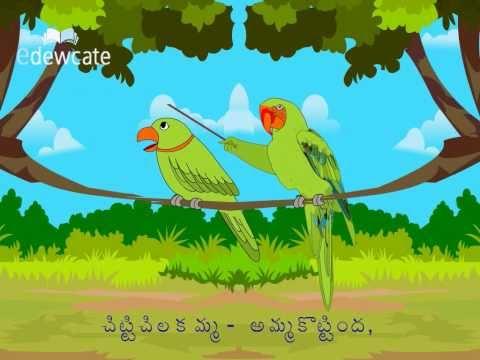 Telugu Traditional Rhymes – Chitti Chilakamma amma kottinda