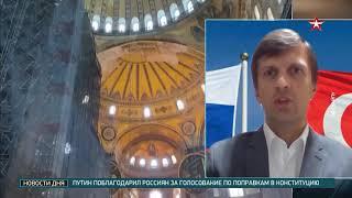 Музей, храм или мечеть: как мир отреагировал на решение Турции изменить статус собора Святой Софии