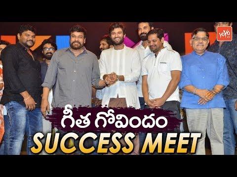 Geetha Govindam Success Celebrations | Chiranjeevi | Vijay Devarakonda | Rashmika Mandanna | YOYO TV