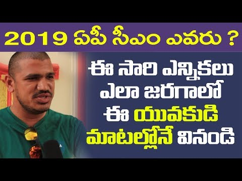 Who Is The Next AP CM? Pawan Kalyan? Chandrababu? YS Jagan| Youth Opinion | Public Naadi