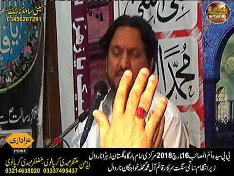 Zakir iqbal hussain bajirah  majlis aza 16 march 2018 narowal
