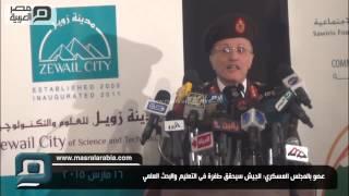 مصر العربية | عضو بالمجلس العسكري: الجيش سيحقق طفرة فى التعليم والبحث العلمي