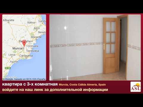 квартира в продаже с 3-х комнатная в Murcia, Costa Cálida Almería