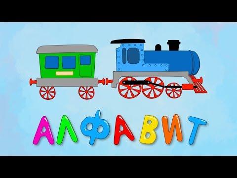 Детская песенка - Алфавит для малышей - Учим буквы