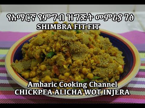 የአማርኛ የምግብ ዝግጅት መምሪያ ገፅ Shimbra Fit Fit - Amharic - Injera