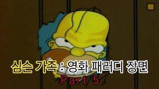 심슨 가족 : 영화 패러디 장면 Part5(Scenes of Movie Parody : The simpsons)