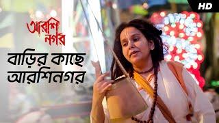 Barir Kache Arshinagar   Arshinagar   Parvathy Baul   Aparna Sen   Dev   Rittika  2015