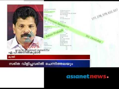 Saritha scandal: Minister A.P.Anilkumar. phone controversy