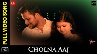 Cholna Aaj | Full Video Song | Katakuti | Pratim Biswas | Santadip Mitra