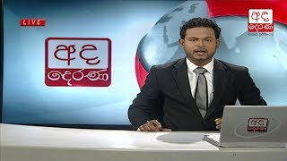 Ada Derana Lunch Time News Bulletin 12.30 pm - 2017.12.17