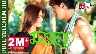 Monjure || মনজুড়ে || তৌসিফ মাহবুব ও তানজিন তিশা || Valentine's Day Special Telefilm