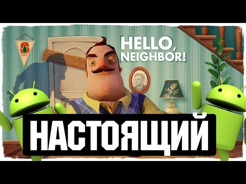 Angry Neighbor Hello from home на Андроид