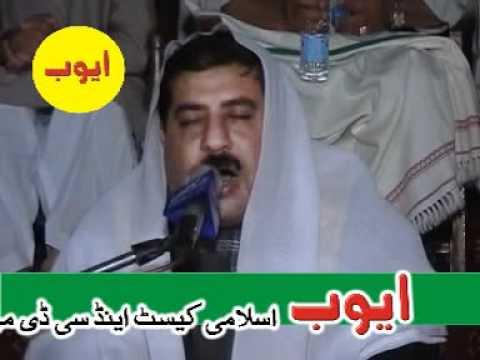 Qari Rafat Hussain Surah Nasr Akhlaas Falaq video