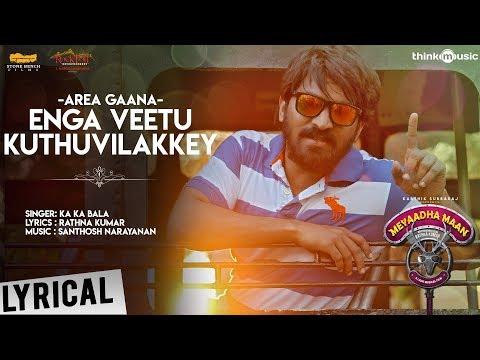 Meyaadha Maan | Area Gaana - Enga Veetu Kuthuvilakkey Song Lyrical | Vaibhav | Santhosh Narayanan