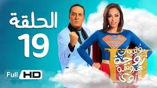 يوميات زوجة مفروسة أوي الجزء 3 HD - الحلقة ( 19 ) التاسعة عشر - بطولة داليا البحيرى / خالد سرحان