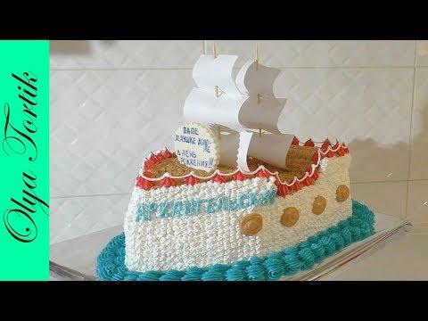 Торт Корабль МК Как сделать торт Корабль /// Olya Tortik Домашний Кондитер