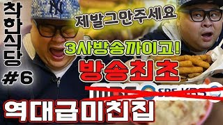 korean the cheapest school food! One's first appearance on the broadcasting