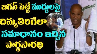 YCP PardhaSaradi  Comments On POlitical  Leaders Vulghar Language Nayi Brahmins | Jagan Padayatra