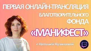 """Благотворительный фонд """"Манифест""""   Первая онлайн-трансляция"""