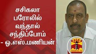 Will meet Sasikala if comes on Parole - Minister OS Manian | Thanthi TV