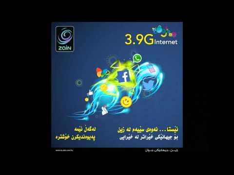 3G Kurdish Radio Spot for Zain - Iraq