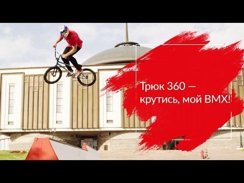 Трюк 360 — крутись, мой BMX!   МТС #WOWMOSCOW