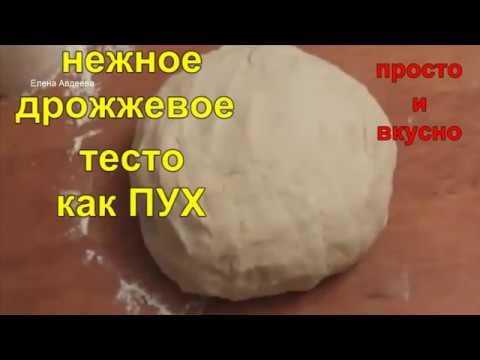 Быстрое тесто как пух рецепт