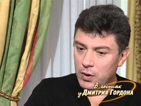 """Борис Немцов. """"В гостях у Дмитрия Гордона"""". 1/2 (2008)"""