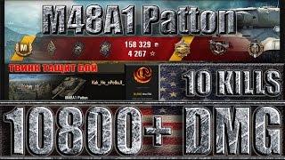 ТВИНК ТАЩИТ БОЙ WORLD OF TANKS M48A1 Patton ЛУЧШИЙ БОЙ.
