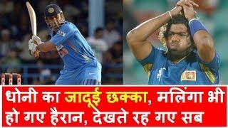 IND Vs SL 4th ODI: MS Dhoni hit a BIG SIX on Lasith Maling | Headlines India